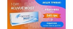 Акція ТРИВАЄ! 1-Day Acuvue Moist 1 упаковка + 10 лінз у подарунок.