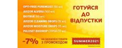 -7% СКИДКИ с промокодом SUMMER2021 на растворы или капли из списка.