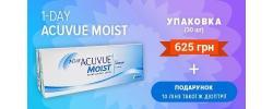 Встигніть купити 1-Day Acuvue Moist 1 уп(30шт) + 10 шт у ПОДАРУНОК.