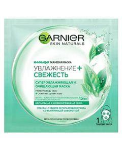 Тканевая маска Garnier Skin Naturals Увлажнение+Свежесть