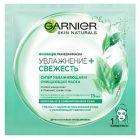 Тканинна маска Garnier Skin Naturals Зволоження+Свіжість